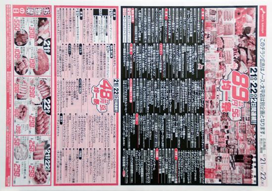 アークス チラシ発行日:2019/5/21