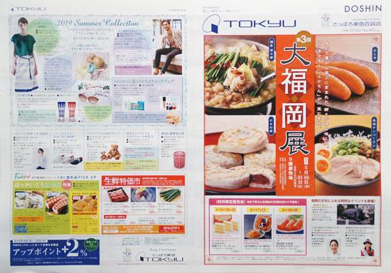 東急百貨店 チラシ発行日:2019/5/16