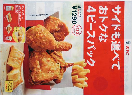 KFC チラシ発行日:2019/5/15