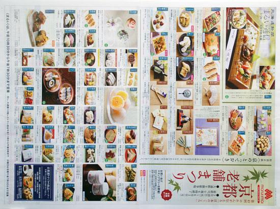 丸井今井 チラシ発行日:2019/5/28