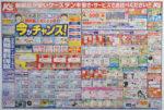 ケーズデンキ チラシ発行日:2019/5/25