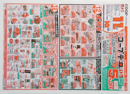 コープさっぽろ チラシ発行日:2019/5/12