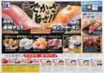 はま寿司 チラシ発行日:2019/5/23