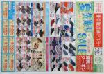 東京靴流通センター チラシ発行日:2019/5/23