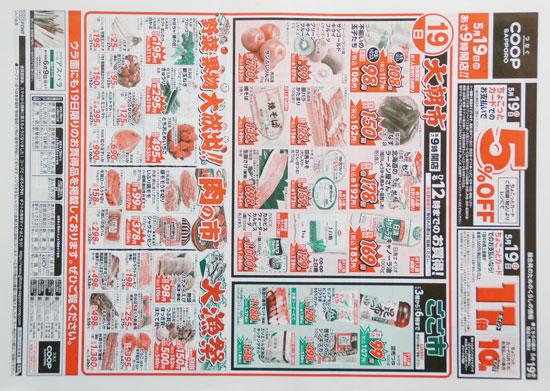 コープさっぽろ チラシ発行日:2019/5/19