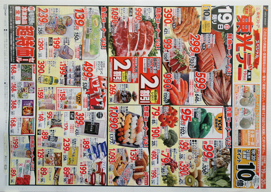 東光ストア チラシ発行日:2019/5/19