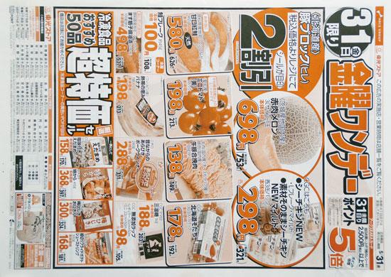 東光ストア チラシ発行日:2019/5/31