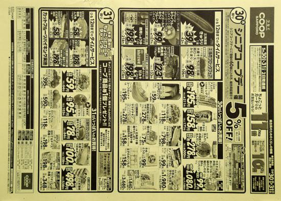 コープさっぽろ チラシ発行日:2019/5/30