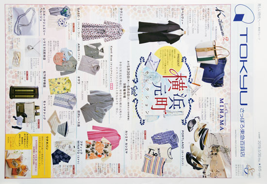 東急百貨店 チラシ発行日:2019/5/30