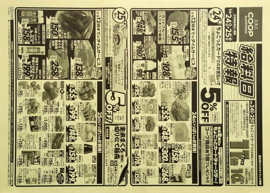 コープさっぽろ チラシ発行日:2019/5/24