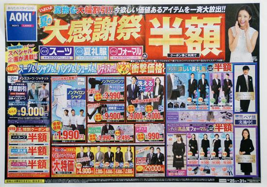 アオキ チラシ発行日:2019/5/25