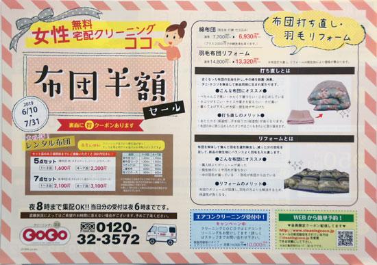 クリーニングココ チラシ発行日:2019/6/10
