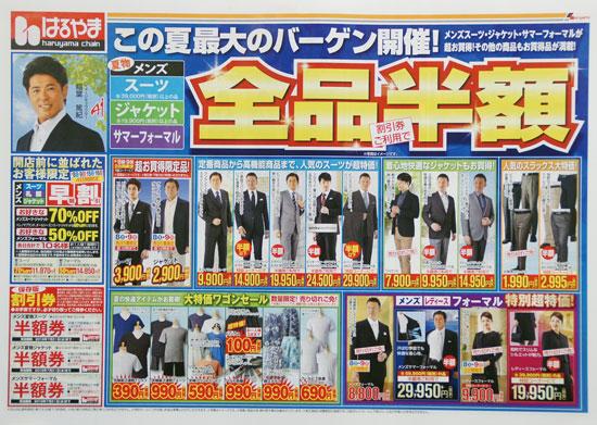 はるやま チラシ発行日:2019/6/8