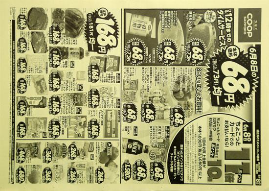 コープさっぽろ チラシ発行日:2019/6/8