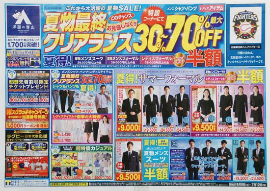 洋服の青山 チラシ発行日:2019/6/8