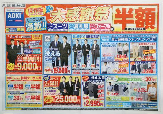 アオキ チラシ発行日:2019/6/8