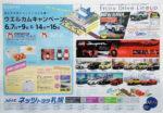 ネッツトヨタ札幌 チラシ発行日:2019/6/7