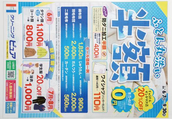 クリーニングピュア チラシ発行日:2019/6/7