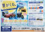 札幌インター自動車学校 チラシ発行日:2019/6/7