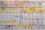 ヤマダ電機 チラシ発行日:2019/6/1