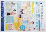 東急百貨店 チラシ発行日:2019/6/6