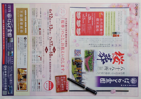 ばらと霊園 チラシ発行日:2019/6/6