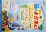 ぎょれん チラシ発行日:2019/6/1