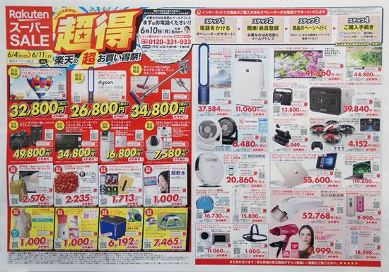 楽天 チラシ発行日:2019/6/4