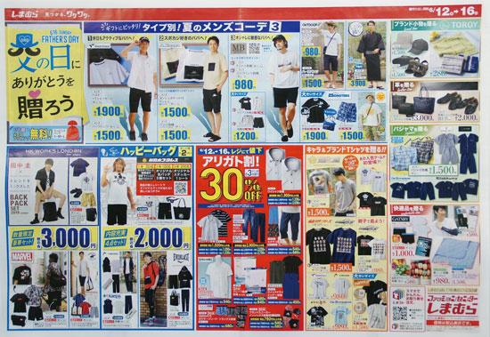 しまむら チラシ発行日:2019/6/12