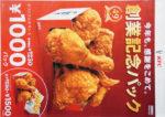 KFC チラシ発行日:2019/6/12