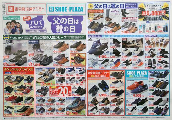 東京靴流通センター チラシ発行日:2019/6/13