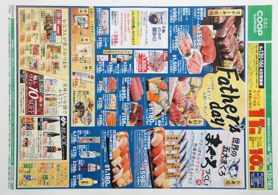 コープさっぽろ チラシ発行日:2019/6/13
