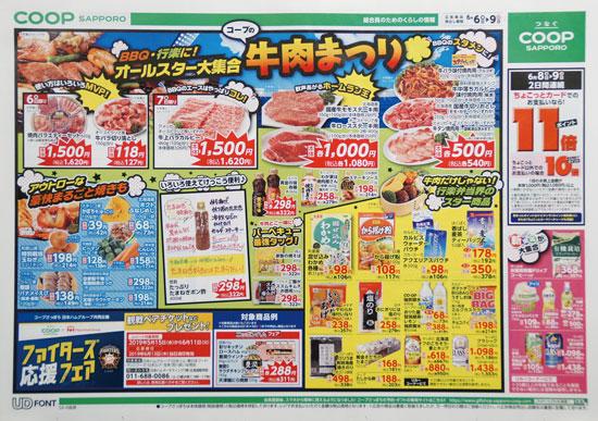 コープさっぽろ チラシ発行日:2019/6/6