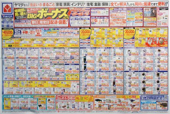 ヤマダ電機 チラシ発行日:2019/6/22