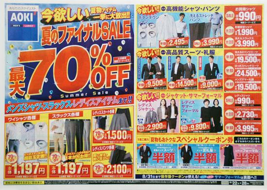 アオキ チラシ発行日:2019/6/22