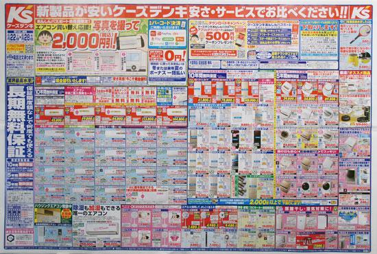 ケーズデンキ チラシ発行日:2019/6/22