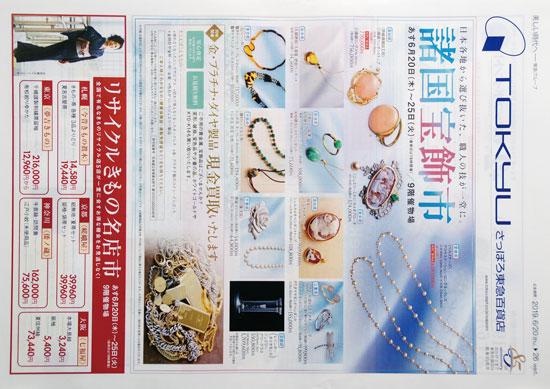 東急百貨店 チラシ発行日:2019/6/20