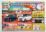 ダイハツ北海道販売 チラシ発行日:2019/6/15