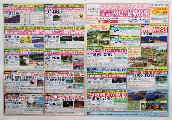 クラブツーリズム チラシ発行日:2019/6/15