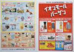 イオンモール札幌平岡専門店街 チラシ発行日:2019/6/28