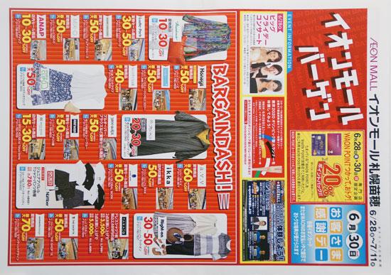 イオンモール札幌苗穂 チラシ発行日:2019/6/28