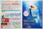 劇団四季 チラシ発行日:2019/6/28