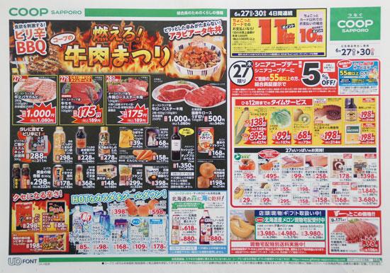 コープさっぽろ チラシ発行日:2019/6/27