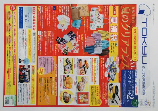東急百貨店 チラシ発行日:2019/6/27