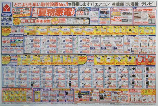 ヤマダ電機 チラシ発行日:2019/6/29