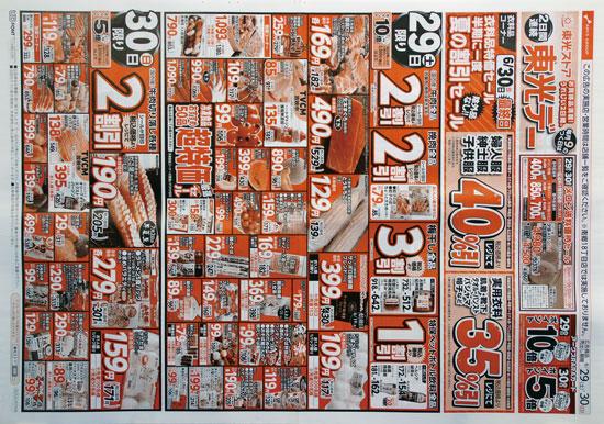 東光ストア チラシ発行日:2019/6/29