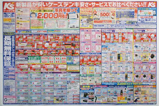 ケーズデンキ チラシ発行日:2019/6/29
