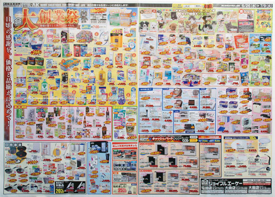 ジョイフルエーケー チラシ発行日:2019/6/26