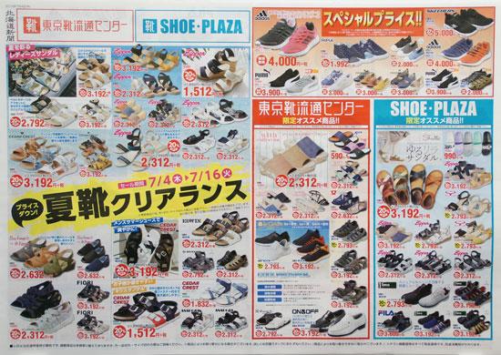 東京靴流通センター チラシ発行日:2019/7/4