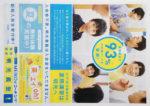 明光義塾 チラシ発行日:2019/7/5